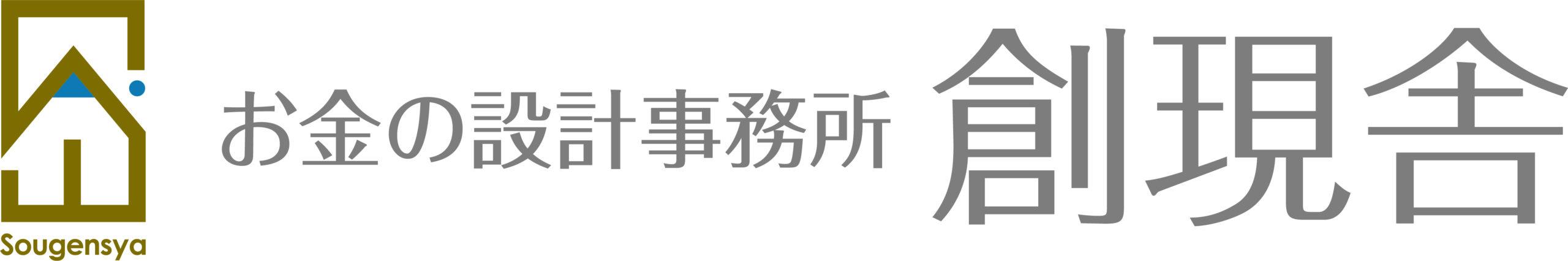 お金の設計事務所 創現舎
